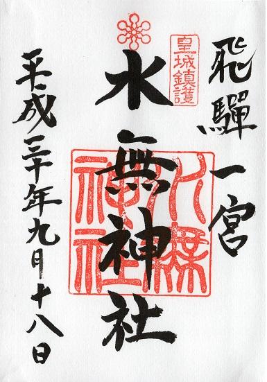 飛騨一宮水無神社 御朱印.jpg