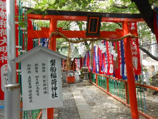 磐船稲荷神社.JPG