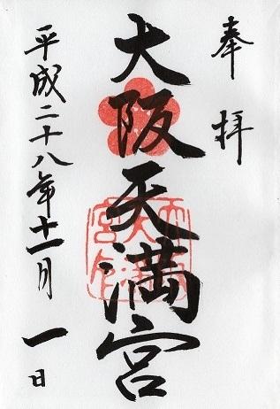 大阪天満宮 御朱印.jpg