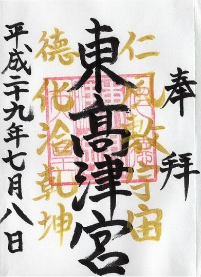 東高津宮 御朱印(金文字入り).jpg