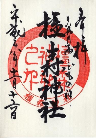橿森神社 御朱印.jpg
