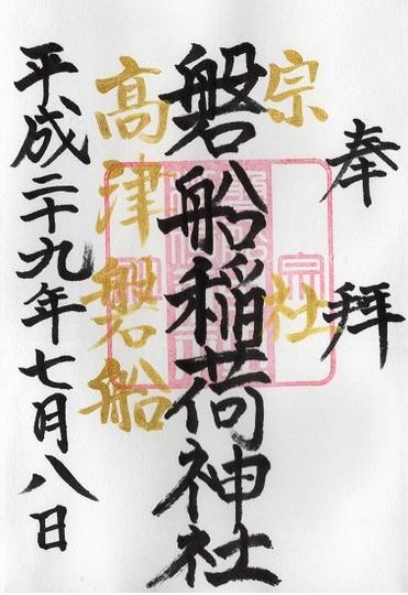 磐船稲荷神社 御朱印.jpg