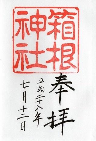 箱根神社 御朱印.jpg