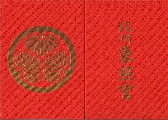 紀州東照宮 御朱印帳.jpg