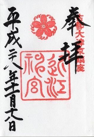 近江神宮 御朱印.jpg