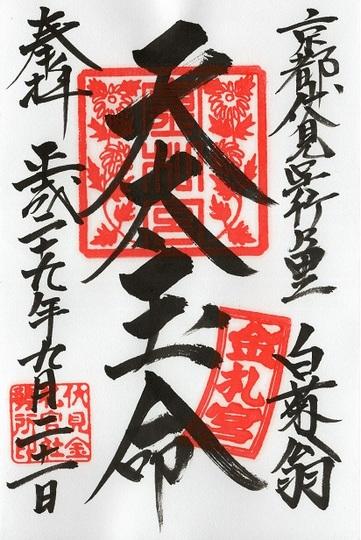 金札宮 御朱印.jpg