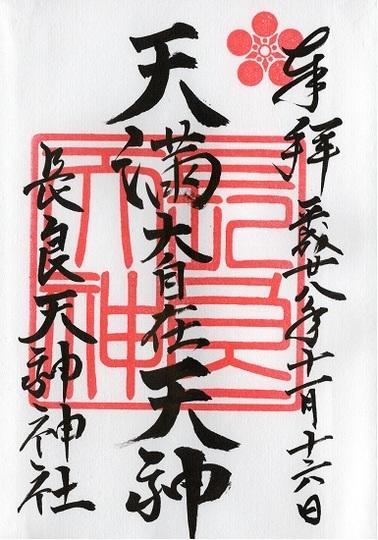 長良天神神社 御朱印.jpg